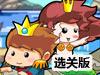 人鱼公主私奔记2选关版