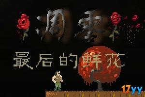 像素人冒�U�2中文版(凋零最后的�r花�h化版)