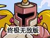 超级赤壁骑士终极无敌版