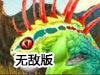 魔兽世界鱼人的冒险2之1.2版无敌版