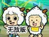喜羊羊与灰太狼彩虹岛无敌版