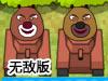 熊出没坦克大战无敌版