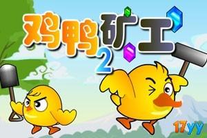 鸡鸭矿工2无敌版