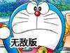 哆啦A梦2奇迹之岛无敌选关版