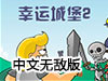 幸运城堡2中文无敌版