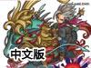 勇者斗�糊�:旅�F之心中文版