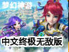梦幻神游v1.2终极无敌版