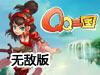 QQ三国无敌版(Flash版)