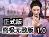 金庸群侠传2正式版1.0终极无敌版