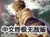 十字军的冒险中文终极无敌版(附攻略)