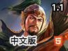 半熟三国1.1中文版