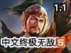 半熟三国1.1中文终极无敌版