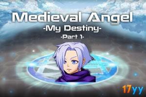 中世纪天使5:我的命运第一章