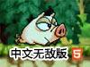 猪猪去冒险中文无敌版