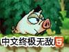 猪猪去冒险中文终极无敌版