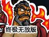 龙舌兰僵尸3终极无敌版