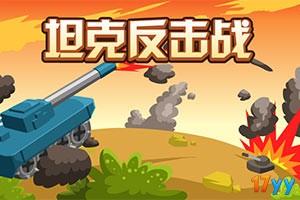 坦克反击战中文版