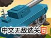 坦克反击战中文无敌选关版
