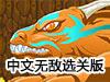 豆娃勇士3中文�o�尺x�P版