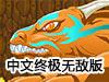 豆娃勇士3中文终极无敌版