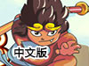 超西游�2中文版