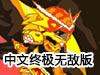 超黄金铠甲中文终极无敌版