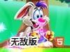 小兔子大冒险无敌版