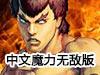 逆境英雄降临中文魔力无敌版