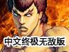 逆境英雄降临中文终极无敌版