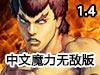 逆境英雄降�R1.4中文魔力�o�嘲�