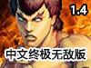 逆境英雄降临1.4中文终极无敌版