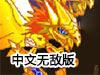 超黄金铠甲2中文无敌版