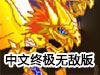 超黄金铠甲2中文终极无敌版