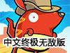 袋鼠兄弟3中文终极无敌版
