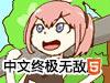 武器收集中文�K�O�o�嘲妫阂磺薪钥僧�武器RPG