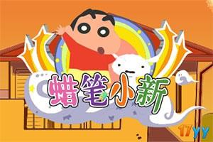 蜡笔小新骑车7中文版