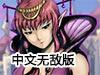 猎魔勇士1.18中文无敌版
