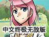 不死鸟传说中文终极无敌版