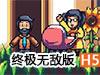 气球大叔终极无敌版
