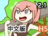 武器收集2.1中文版:一切皆可当武器RPG