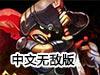 主教之旅2中文无敌版
