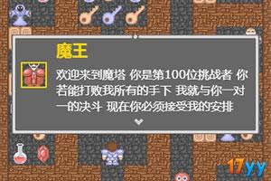 50层魔塔中文版