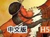 羿神传说1中文版