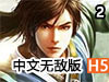 剑主的传说2中文无敌版