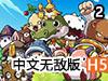 枫之谷2中文无敌版