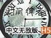 时间律者中文无敌版