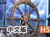 神秘岛宝藏亡灵船之谜中文版