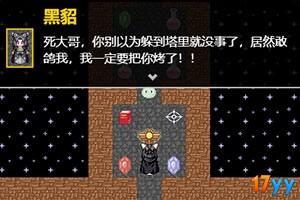 神貂侠律中文版