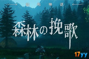 仙希神话森林的挽歌中文版