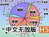 中国式学生中文无敌版